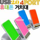 USB Hub 2.0/Mobile Phone Holder Mobile Phone Charger/4port extension/Maximum 480Mbps/Mobile Phone Re