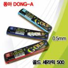 DONG - A/Ceramic Mechanical pencil lead/Ceramic Gold 500/0.5mm/HB,2B,B,H