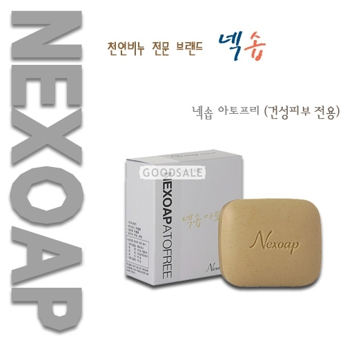 larger Nexoap/Nexoap Atofree/Beauty soap/Cleansing soap