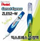 Pentel Express correction fluid / ZLE52-w / flat, dry fast drying / Correct Express