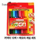 Faber Castell Coloring Memory Game 10 Colors Connector Pen