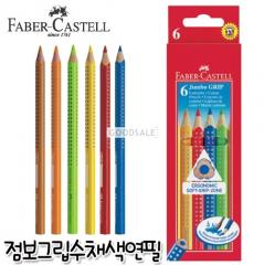 Faber-Castell Jumbo Grip Color Pencils 11 09 09