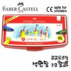 Faber-Castell Crayons 12 colors for Children  / drawing / non-toxic crayons