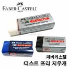 Faber-Castell / Faber-Castell dust-free eraser / 18 71 30 /18 71 70 /18 71 71 /18 75 28