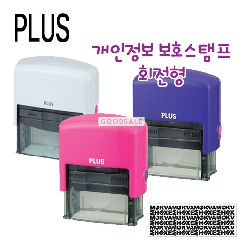 larger Brand New/PLUS/Privacy Protection Stamp/Masking Stamp/IS-200CM