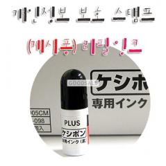 PLUS/Only Refill Ink/Black/Privacy Protection Stamp/Masking Stamp/IS-100CM