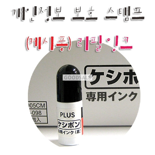 larger PLUS/Only Refill Ink/Black/Privacy Protection Stamp/Masking Stamp/IS-100CM