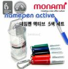 MONAMI Active Name Pen Marker for Out-door Activity 5 Color Set with Hard Case