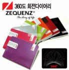 Zequenz Boutique 360 Roll-Up Journal
