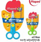 Maped Kidi Kut Security Scissors 12cm 037800 for Kids