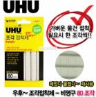 UHU patafix Glue Pads 80St removable and resuable