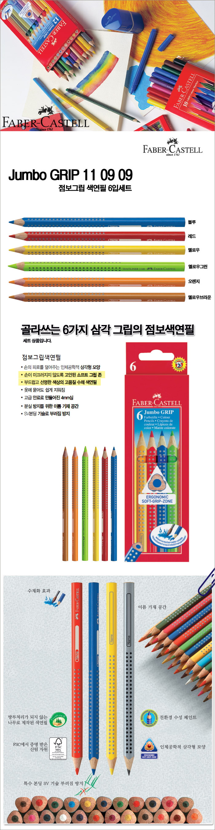 Faber-Castell Jumbo Grip Color Pencils