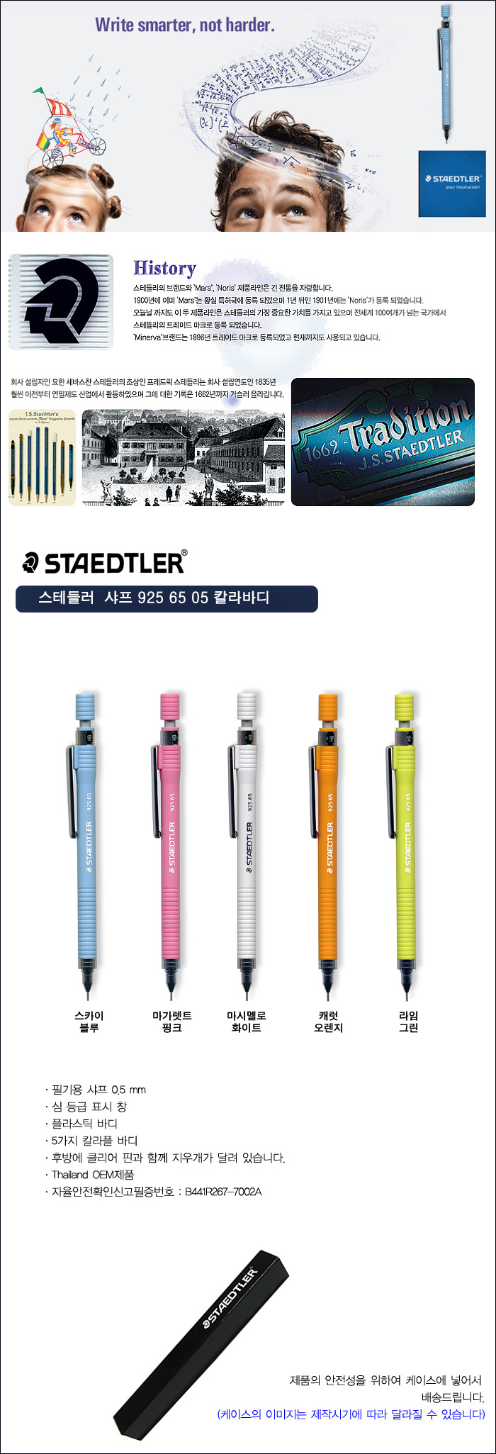 STAEDTLER 925 65 0.5mm Mechanical Pencil