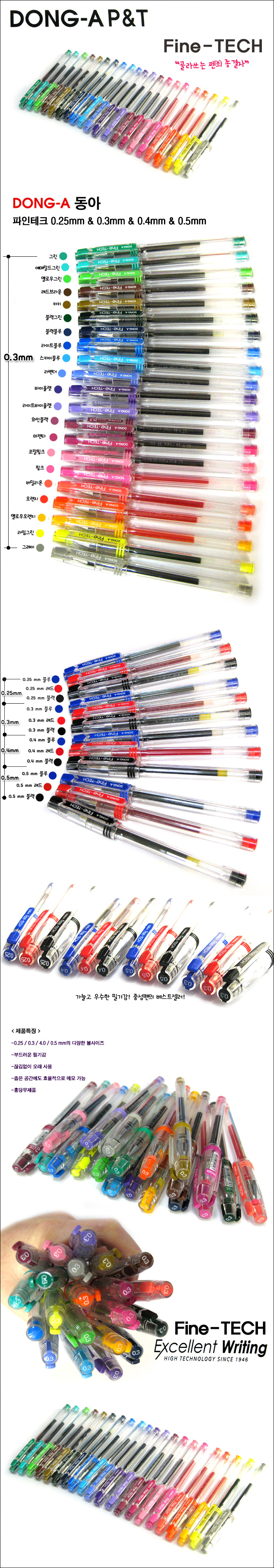 DONG-A Fine-Tech Excellent Writing Gel Pens 0.4mm