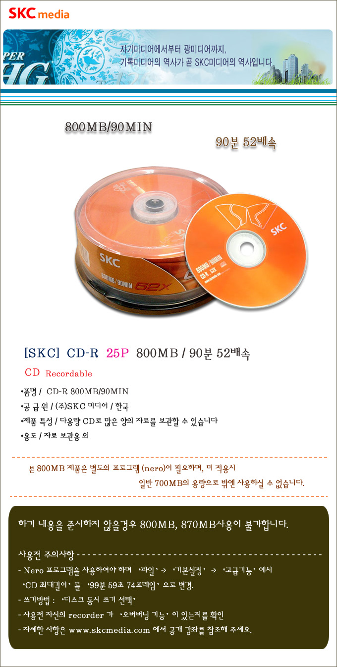 SKC/CD-R/ 52 Double Speed 800MB/90min/25Pieces /CAKE/Big Content