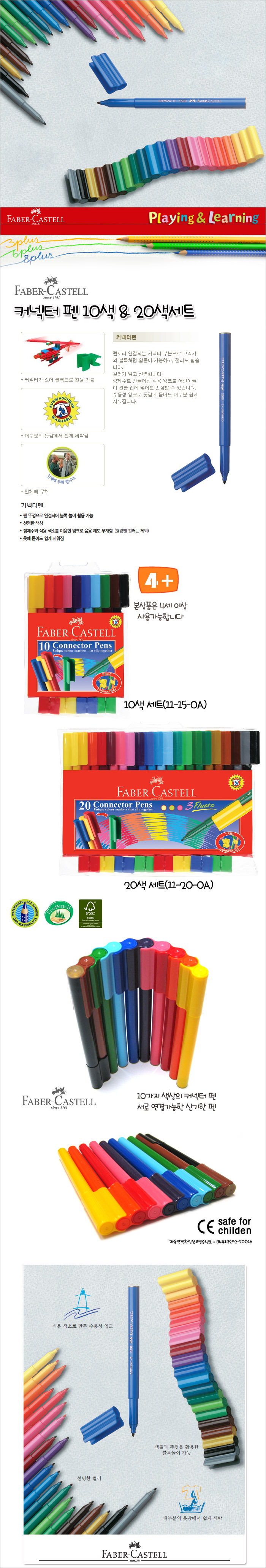 Faber-Castell Connector Pens