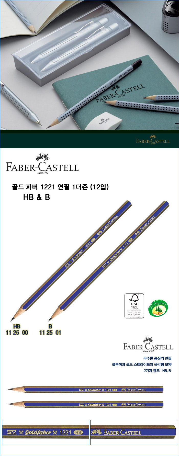 Faber-Castell Gold Faber 1221 Pencils