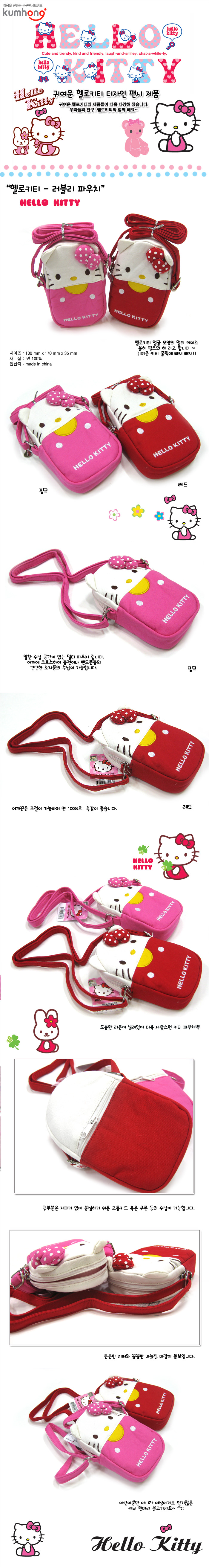 kumhong Hello Kitty Lovely Multi Case