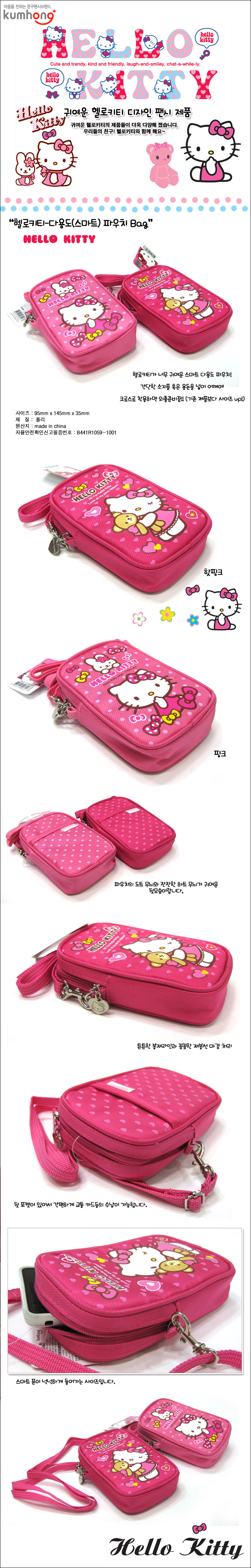 kumhong Hello Kitty Smart Pouch