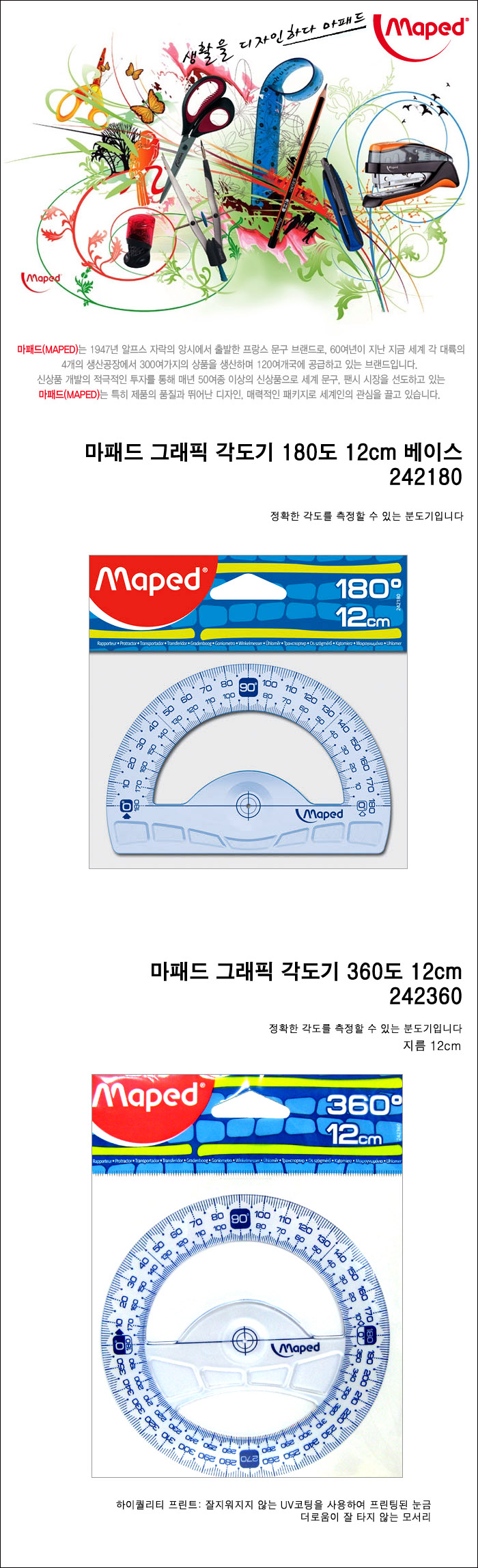 Maped Protractor 12cm 242180 242360