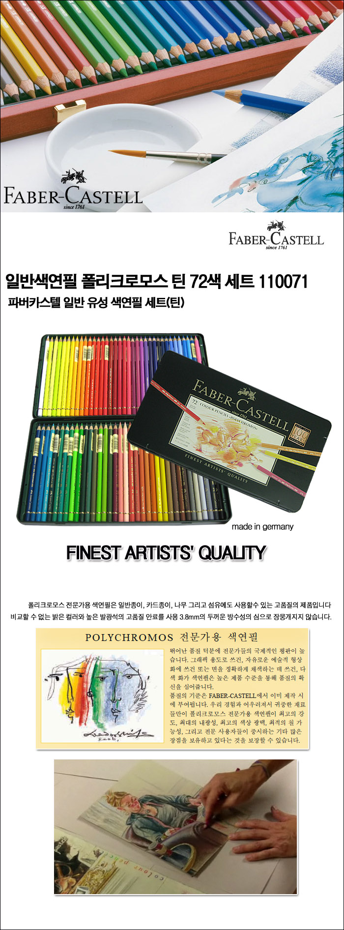 Faber-Castell Color Pencils Polychromos 72 Color Pack