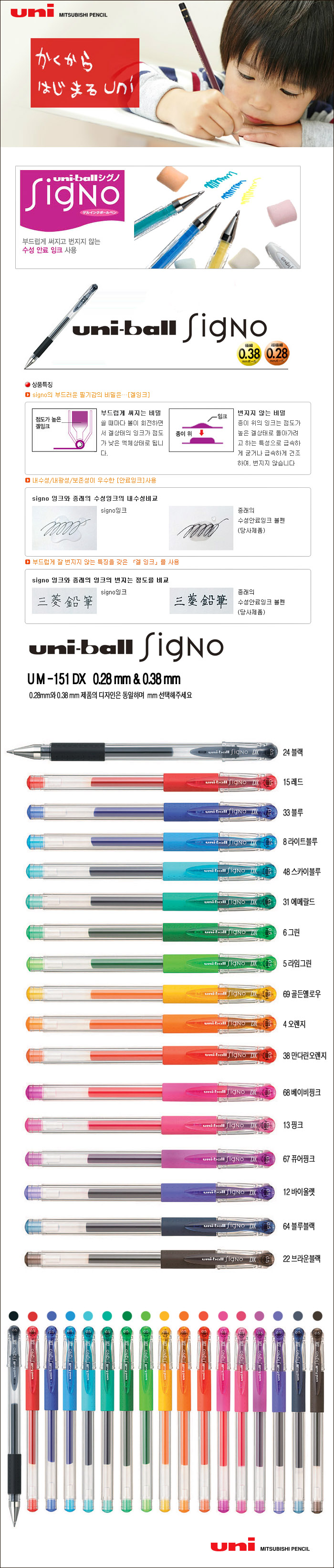 UNI uni-ball SigNo UM-151 DX 0.28mm