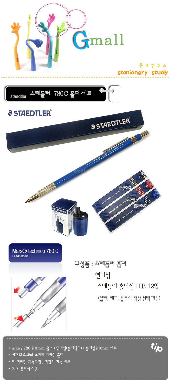 Original Staedtler Holder 780c+Lead+Lead Holder2.0/Set/ Staedtler Holder/780
