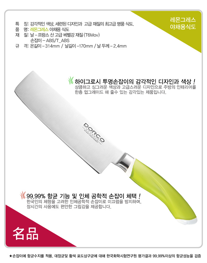 DORCO/Lemon Glass/Vegetable Knife/Ktichen